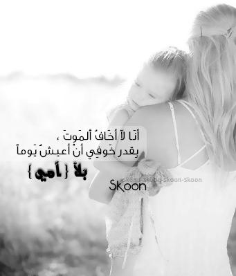 صور كلام جميل عن الام 1