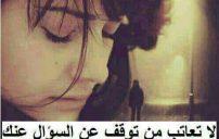 كلام حب مؤلم 3