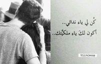 كلمات حب قصيرة وقوية 3
