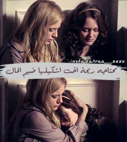 صور حزينة بنات 2