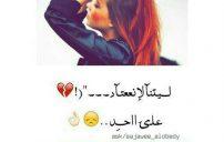 خواطر حزينة في الحب 3