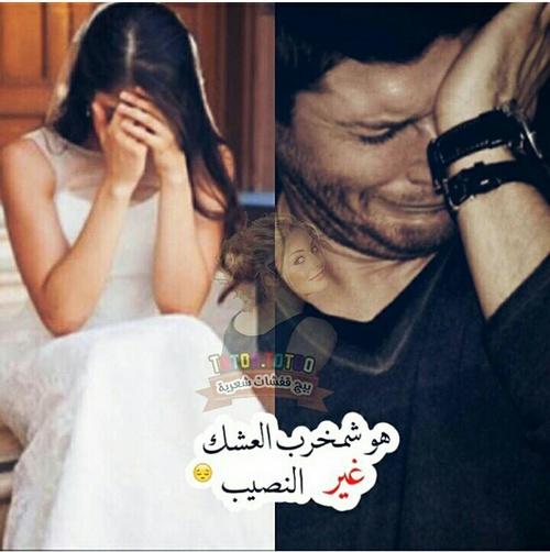 صور حزينة عن زواج الحبيب 64
