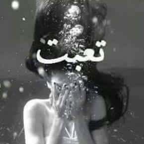 صور حزينة عن التعب 55