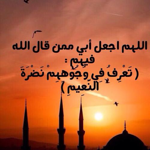 دعاء للاب المتوفي في رمضان 1