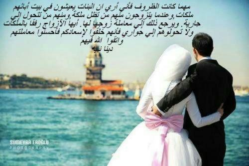 صور مكتوب عليها كلمات حب للزوج 14