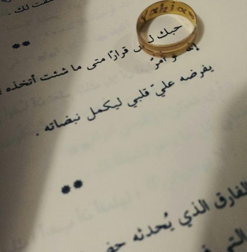 صور مكتوب عليها كلمات حب للزوج 15