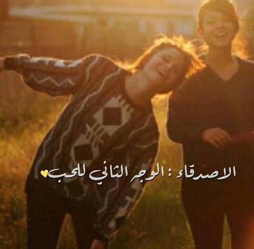 كلام للاصدقاء البنات 1