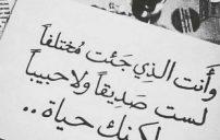 كلمات جميلة للاصدقاء 5
