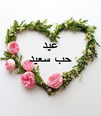اجمل صور عيد الحب 5