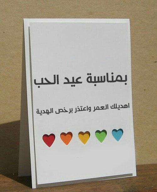 بطاقات عيد الحب 2