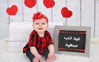 بطاقات عيد الحب 1