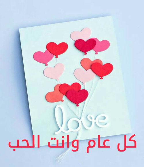 بطاقات عيد الحب 6