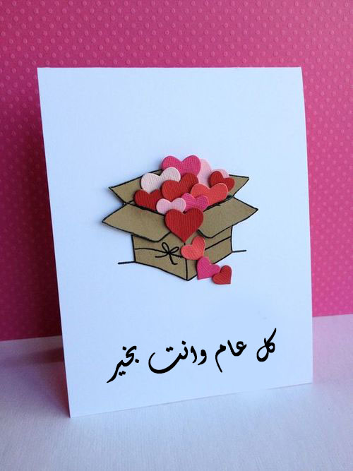 بطاقات عيد الحب 9