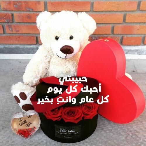 صور عيد الحب جديدة 3