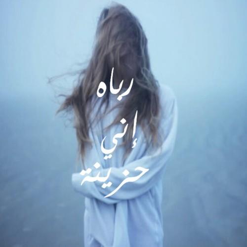 رمزيات حزينة بدون حقوق 24