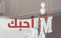 صور كلمة أحبك حرف M 1