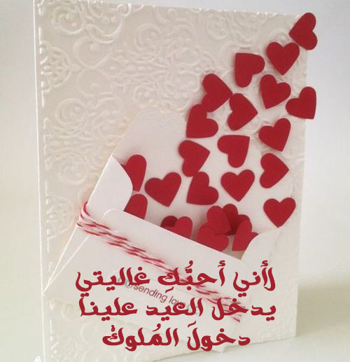 بطاقات عيد الحب 15