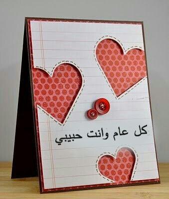 بطاقات عيد الحب 17
