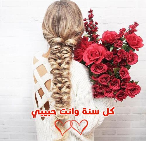 صور عيد الحب جديدة 8