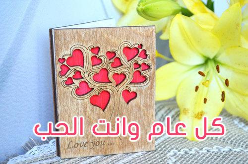 صور عيد الحب جديدة 12