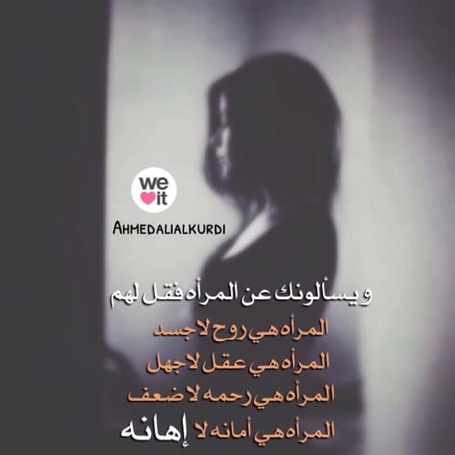 صور حزينة عن المرأة 38