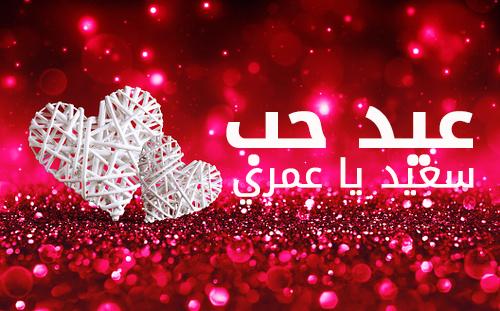 صور عيد الحب للحبيب 1