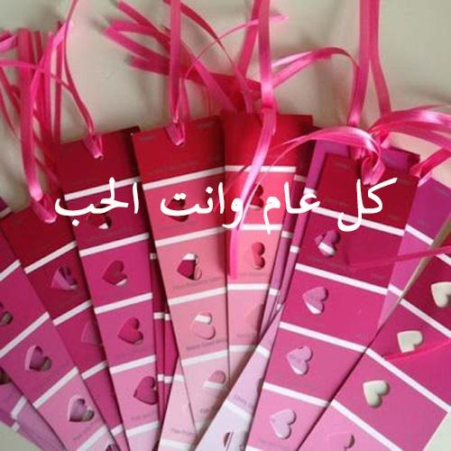 صور عيد الحب للحبيب 6