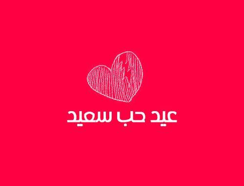 صور عيد الحب جديدة 1
