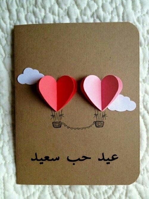 صور عيد الحب للحبيب 7