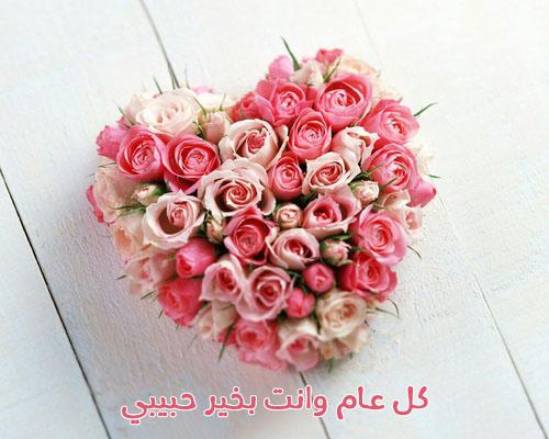 صور عيد الحب جديدة 27