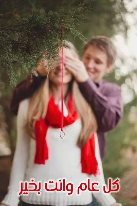 صور عيد الحب للمخطوبين 8