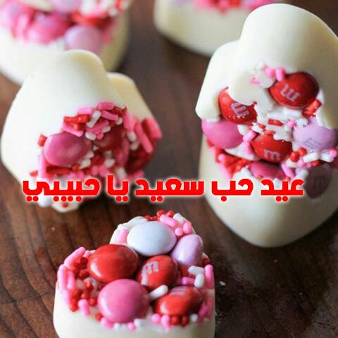 صور عيد الحب للحبيب 9