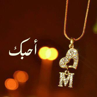 Image result for حرف m على شكل قلب