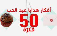 هدايا عيد الحب 50 فكرة هديّة 2