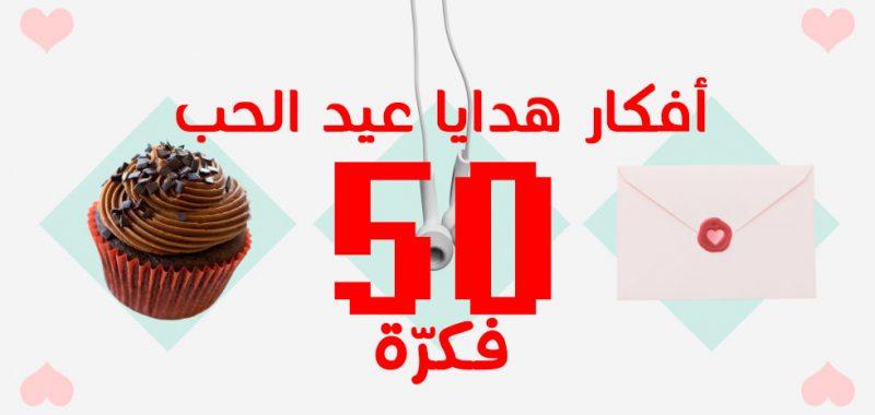 5c525fdb4 هدايا عيد الحب 50 فكرة هديّة - ليدي بيرد