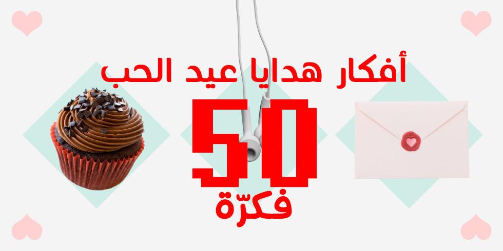 هدايا عيد الحب 50 فكرة هديّة 51
