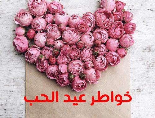 خواطر عيد الحب 2