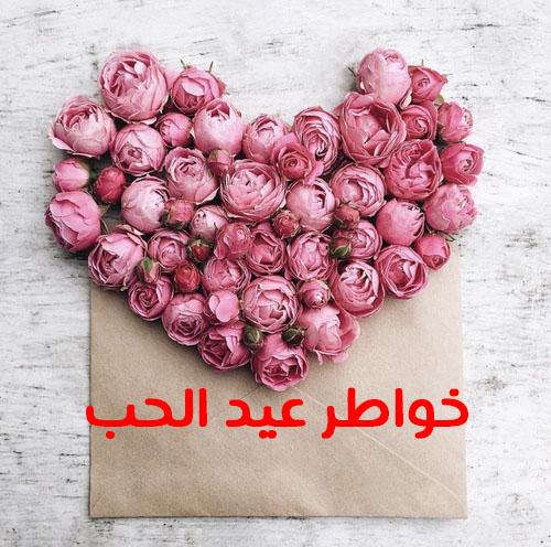 خواطر عيد الحب 1