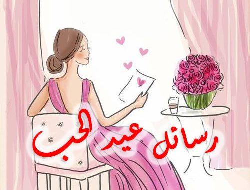 رسائل عيد الحب 1