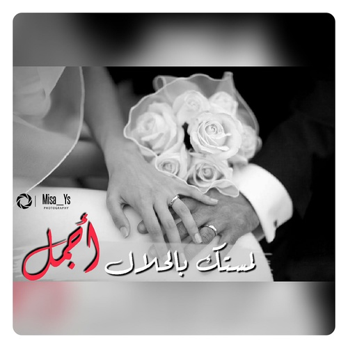 رمزيات رومانسية للعروسة 63