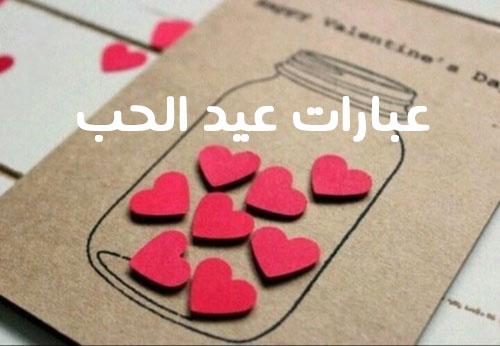 عبارات عيد الحب 1