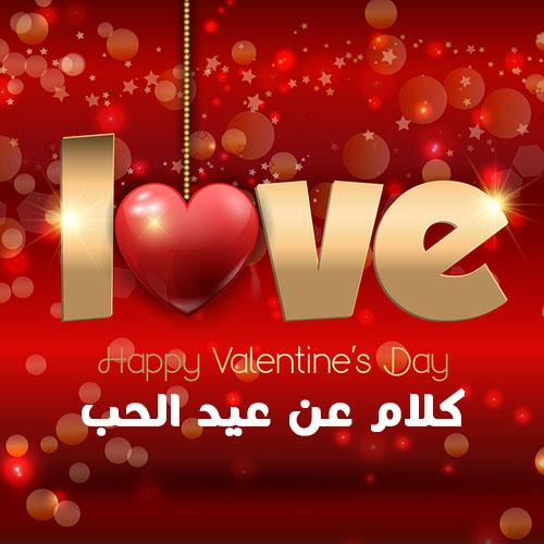 كلام عن عيد الحب 1