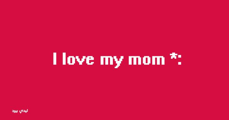 مجموعة صور لل كلمات عن الام والاب بالانجليزي