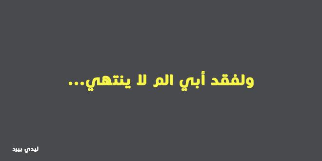 كلمات عن فراق الاب 1
