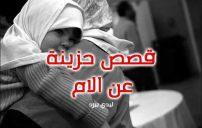 قصص عن الام حزينة 5