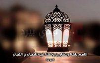 أدعية قبل دخول رمضان
