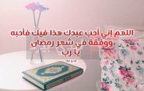 اجمل رسائل رمضان