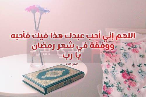 اجمل رسائل رمضان ليدي بيرد