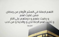 ادعية العشر الاواخر من رمضان