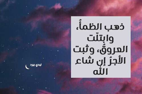ادعية قبل الافطار في رمضان ليدي بيرد
